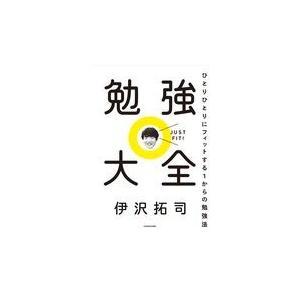 勉強大全/伊沢拓司