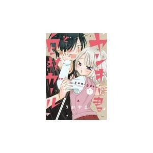 出版社名:KADOKAWA 著者名:うおやま シリーズ名:MFC 発行年月:2019年01月 キーワ...