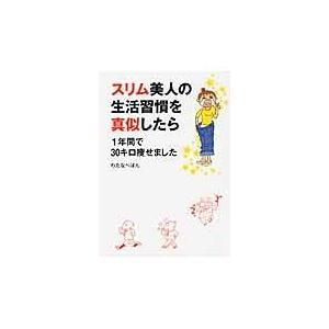 出版社名:KADOKAWA 著者名:わたなべぽん シリーズ名:メディアファクトリーのコミックエッセイ...