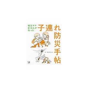 出版社名:KADOKAWA 著者名:つながる.com 発行年月:2012年03月 キーワード:コズレ...
