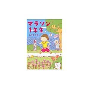 出版社名:KADOKAWA 著者名:たかぎなおこ シリーズ名:メディアファクトリーのコミックエッセイ...
