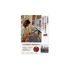 出版社名:KADOKAWA 著者名:井形慶子 発行年月:2015年03月 キーワード:ジンセイ ガ ...