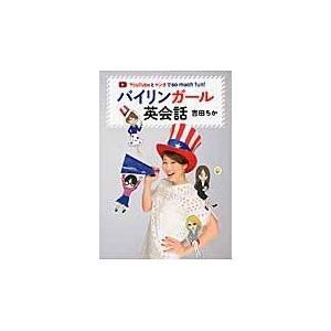 出版社名:KADOKAWA 著者名:吉田ちか 発行年月:2015年05月 キーワード:バイリンガール...