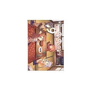 出版社名:KADOKAWA 著者名:あっと シリーズ名:MFコミックス アライブシリーズ 発行年月:...