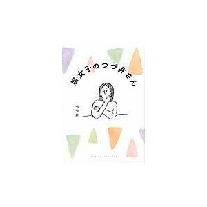 腐女子のつづ井さん/つづ井