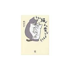 出版社名:KADOKAWA 著者名:卵山玉子 シリーズ名:メディアファクトリーのコミックエッセイ 発...