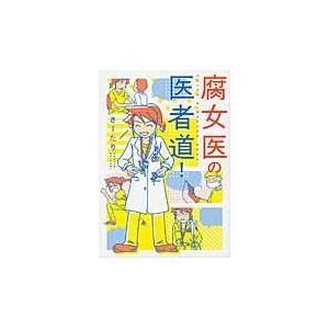 腐女医の医者道!/さーたり|honyaclubbook