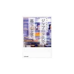 もっと使える!ジップロックで暮らし上手/KADOKAWA|honyaclubbook
