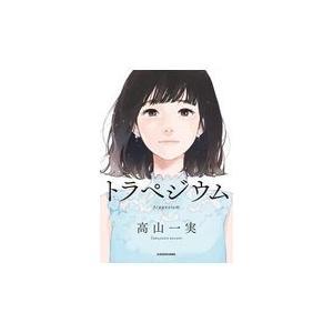 出版社名:KADOKAWA 著者名:高山一実 発行年月:2018年11月 キーワード:トラペジウム、...