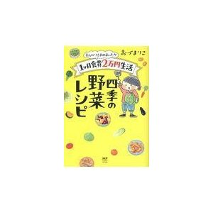 出版社名:KADOKAWA 著者名:おづまりこ 発行年月:2017年04月 キーワード:オヒトリサマ...
