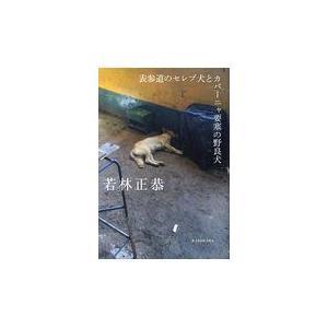 出版社名:KADOKAWA 著者名:若林正恭 発行年月:2017年07月 キーワード:オモテサンドウ...