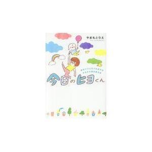出版社名:KADOKAWA 著者名:やまもとりえ 発行年月:2017年05月 キーワード:キョウ ノ...