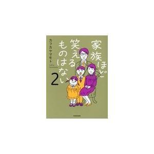 出版社名:KADOKAWA 著者名:カフカヤマモト 発行年月:2018年03月 キーワード:カゾク ...