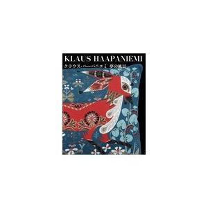 出版社名:KADOKAWA 著者名:クラウス・ハーパニエミ、月谷真紀 発行年月:2019年03月 キ...