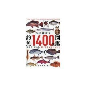 写真探索・釣魚1400種図鑑/小西英人
