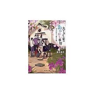 九十九さん家のあやかし事情/椎名蓮月
