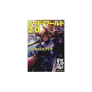 ソード・ワールド2.0バルバロスブック/北沢慶