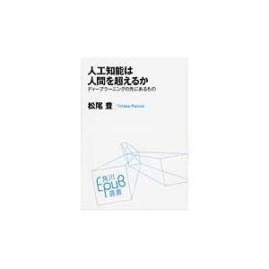 出版社名:KADOKAWA 著者名:松尾豊 シリーズ名:角川EPUB選書 発行年月:2015年03月...
