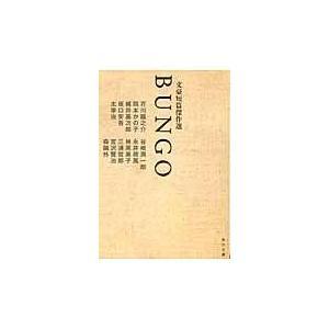 BUNGO/芥川龍之介