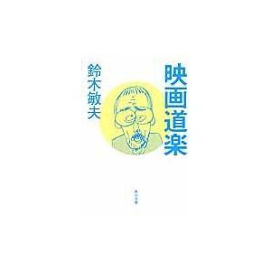 出版社名:角川書店、KADOKAWA 著者名:鈴木敏夫 シリーズ名:角川文庫 発行年月:2012年1...