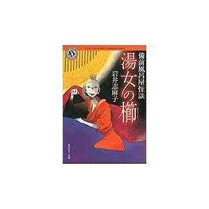 出版社名:角川書店、KADOKAWA 著者名:岩井志麻子 シリーズ名:角川ホラー文庫 発行年月:20...