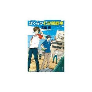 ぼくらの七日間戦争 改版/宗田理