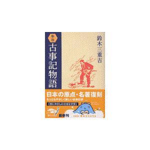 古事記物語 新版/鈴木三重吉