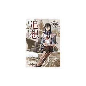 追想ー「艦これ」艦娘と振り返るー/KADOKAWA|honyaclubbook