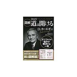 出版社名:KADOKAWA 著者名:デール・カーネギー、田内志文、海外名著研究会 発行年月:2015...