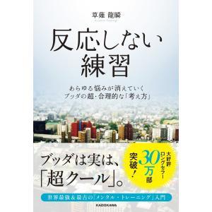 反応しない練習/くさなぎ龍瞬の関連商品4