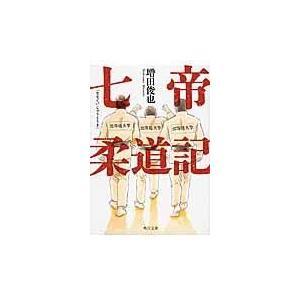 七帝柔道記/増田俊也