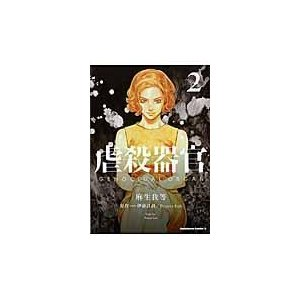 出版社名:KADOKAWA 著者名:麻生我等、伊藤計劃、Project Itoh シリーズ名:Kad...