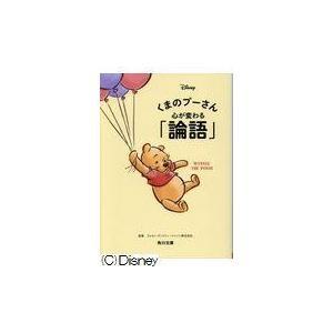 出版社名:KADOKAWA 著者名:ウォルト・ディズニー・ジャパン シリーズ名:角川文庫 発行年月:...
