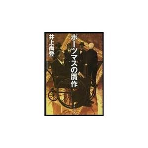 出版社名:KADOKAWA 著者名:井上尚登 シリーズ名:角川文庫 発行年月:2017年12月 キー...