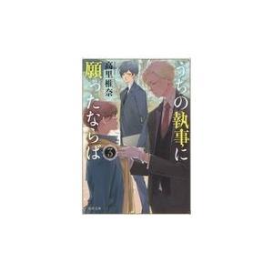出版社名:KADOKAWA 著者名:高里椎奈 シリーズ名:角川文庫 発行年月:2017年11月 キー...