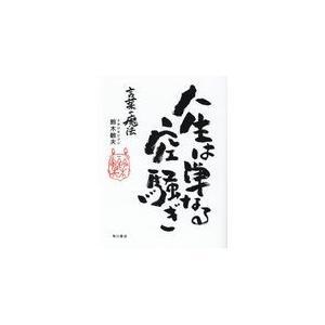 出版社名:KADOKAWA 著者名:鈴木敏夫 発行年月:2017年12月 キーワード:ジンセイ ワ ...