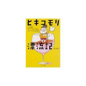 ヒキコモリ漂流記完全版/山田ルイ53世