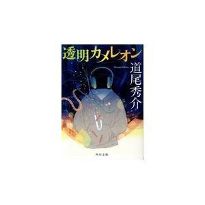 透明カメレオン/道尾秀介