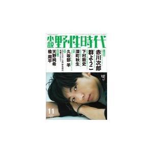小説野性時代 VOL.180(NOVEMBE
