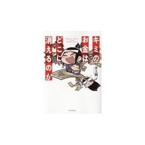 出版社名:KADOKAWA 著者名:井上純一 発行年月:2018年08月 キーワード:キミ ノ オカ...