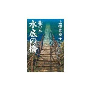 鹿の王 水底の橋/上橋菜穂子|honyaclubbook