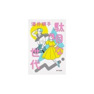 出版社名:KADOKAWA 著者名:酒井順子 発行年月:2018年12月 キーワード:ダメナ セダイ...