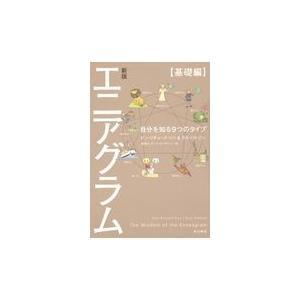 エニアグラム【基礎編】 新版/ドン・リチャード・リ