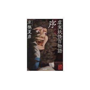 虚実妖怪百物語 序/京極夏彦