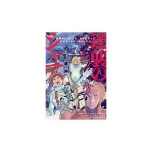 出版社名:KADOKAWA 著者名:左菱虚秋、柳瀬敬之、出渕裕 シリーズ名:Kadokawa Com...