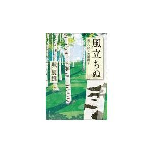 風立ちぬ/美しい村/麦藁帽子 改版/堀辰雄