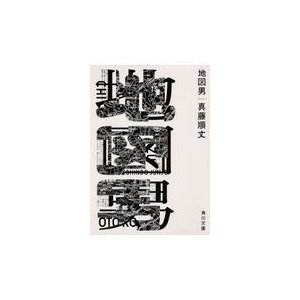 出版社名:KADOKAWA 著者名:真藤順丈 シリーズ名:角川文庫 発行年月:2019年03月 キー...