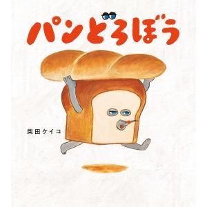 パンどろぼう/柴田ケイコ