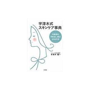 宇津木式スキンケア事典/宇津木龍一