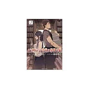 出版社名:角川書店、KADOKAWA 著者名:三上延、ナカノ シリーズ名:カドカワコミックスA 発行...
